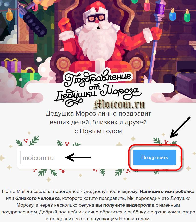 Newyear.mail.ru - сервис именного новогоднего поздравления, введите имя