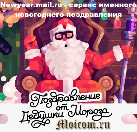 Newyear.mail.ru - сервис именного новогоднего поздравления