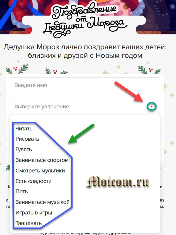 Newyear.mail.ru - сервис именного новогоднего видео поздравления 2019 от деда мороз, выбор увлечения
