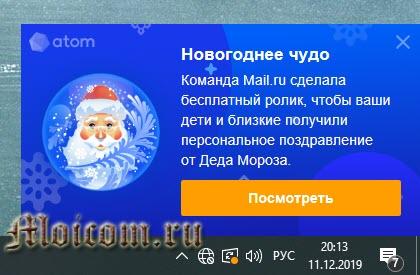 Newyear.mail.ru - сервис именного новогоднего видео поздравления от Деда Мороза, новогоднее чудо