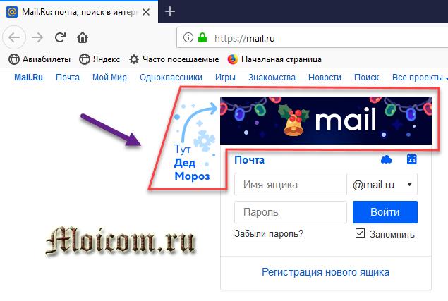Newyear.mail.ru - сервис именного новогоднего видеопоздравления 2019 - дед мороз тут