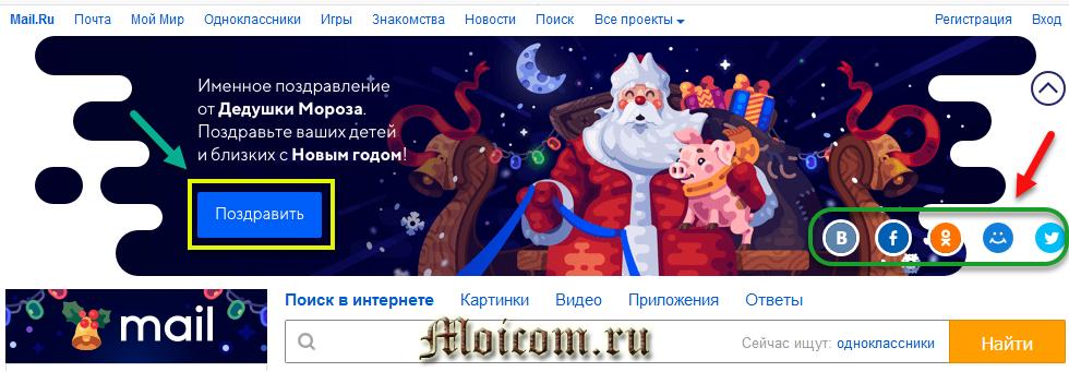 Newyear.mail.ru - сервис именного новогоднего видеопоздравления 2019 - поздравить родных и близких
