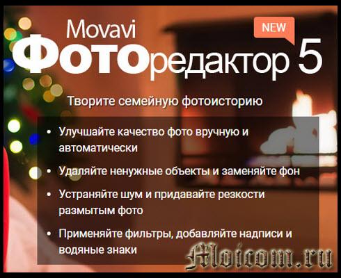 Фоторедактор movavi 5