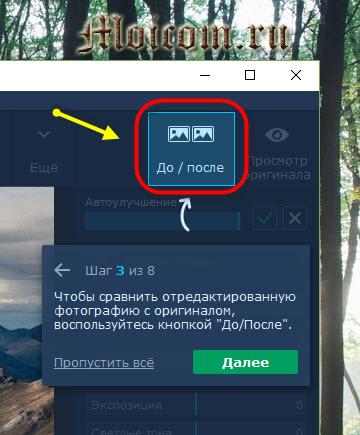 Фоторедактор movavi - до и после