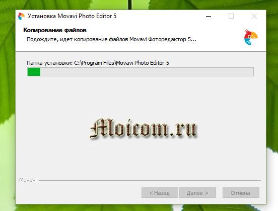 Фоторедактор movavi - копирование файлов