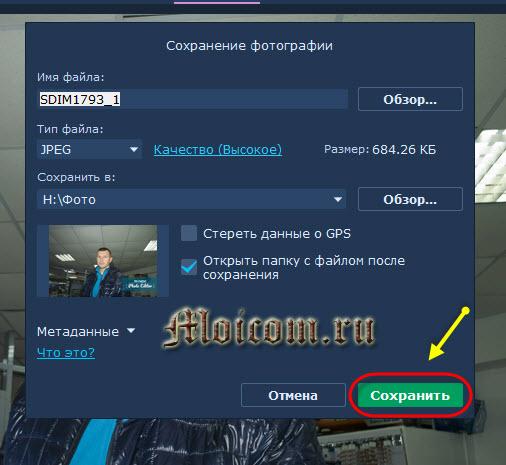 Фоторедактор movavi - опции сохранения файла