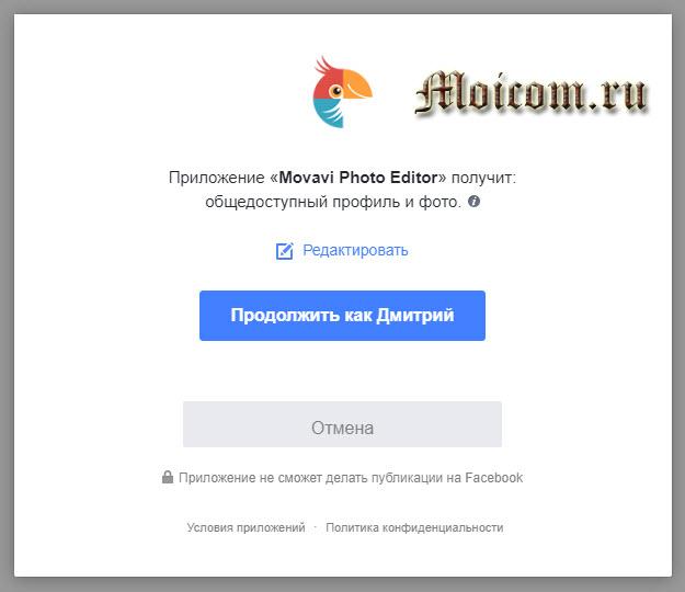 Фоторедактор movavi - приложение получит доступ к аккаунту
