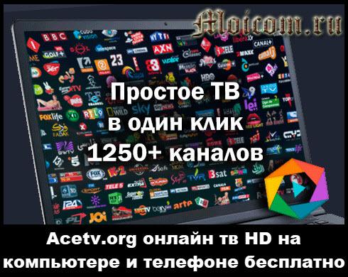 Acetv.org онлайн тв
