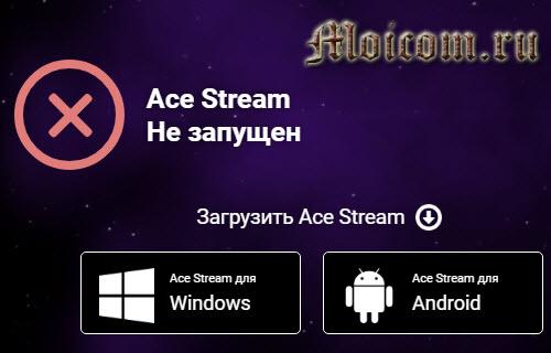 Acetv.org онлайн тв на компьютере - Ace Stream не запущен
