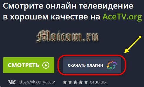 Acetv.org онлайн тв на компьютере - скачиваем плагин