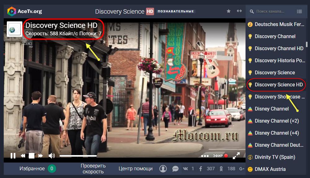 Acetv.org онлайн тв на компьютере - смотрим канал Discovery Scince HD