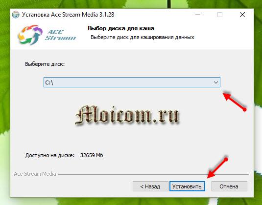Acetv.org онлайн тв на компьютере - выбор диска для кэша