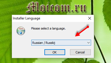 Acetv.org онлайн тв на компьютере - выбор языка