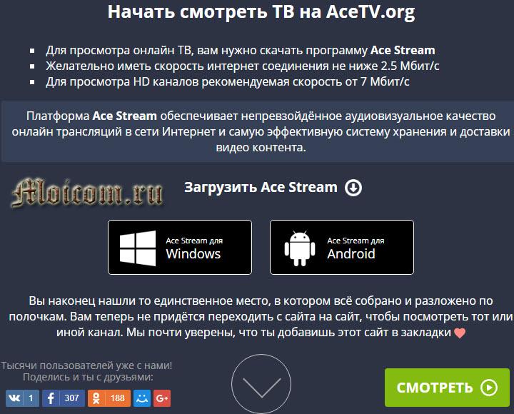Acetv.org онлайн тв на компьютере - загрузить для виндовс и андройд