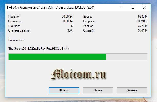 Файл слишком велик для конечной файловой системы - 7-zip, распаковка архивов