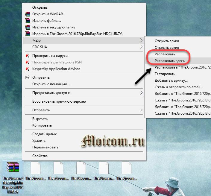 Файл слишком велик для конечной файловой системы - 7-zip, распаковка файлов