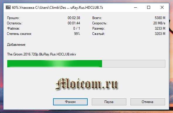 Файл слишком велик для конечной файловой системы - 7-zip, упаковка архивов