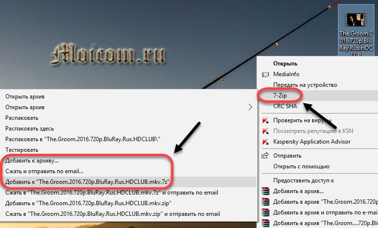 Файл слишком велик для конечной файловой системы - добавить к архиву 7-zip