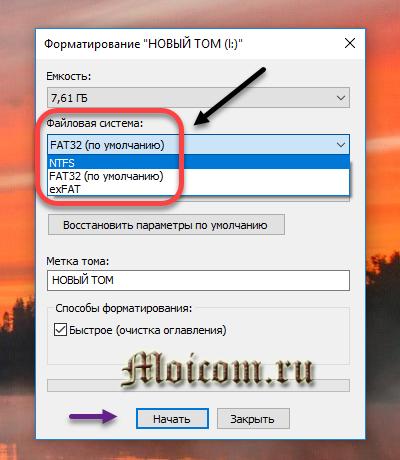 Файл слишком велик для конечной файловой системы - форматирование в NTFS
