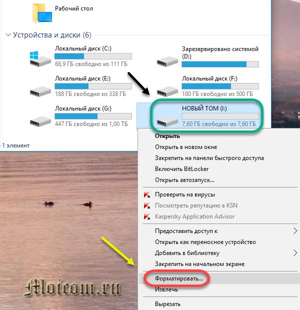 Файл слишком велик для конечной файловой системы - форматировать устройство