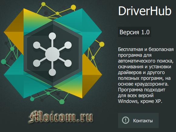 DriverHub - программа для установки драйверов