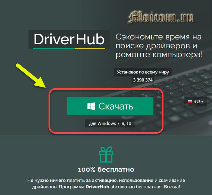 DriverHub - скачать программу