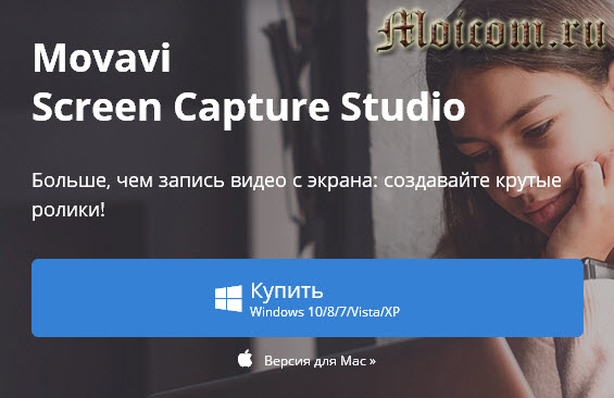 Movavi Screen Recorder Capture Studio