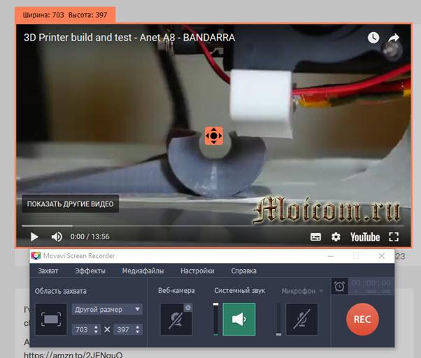 Movavi Screen Recorder - интерфейс
