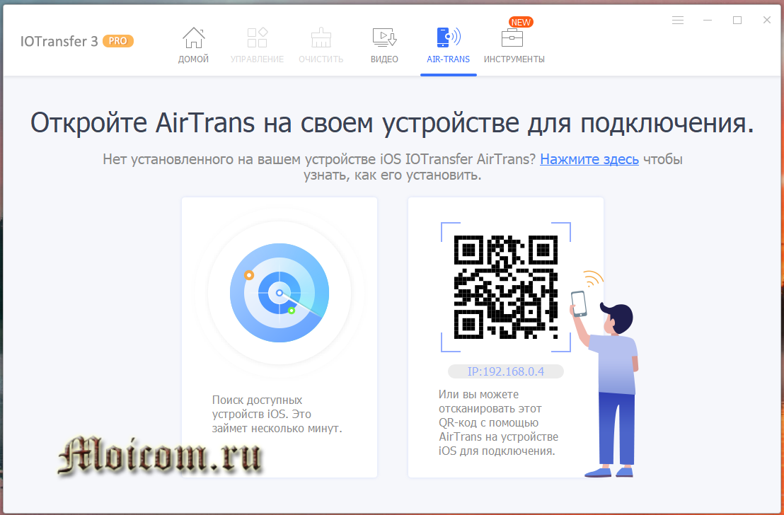 Программа IOtransfer 3 Pro - подключение устройства к AirTrans