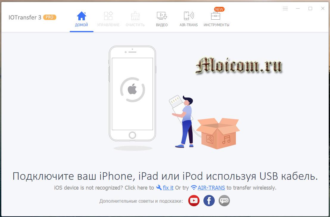 Программа IOtransfer 3 Pro - подключите ваш iPhone