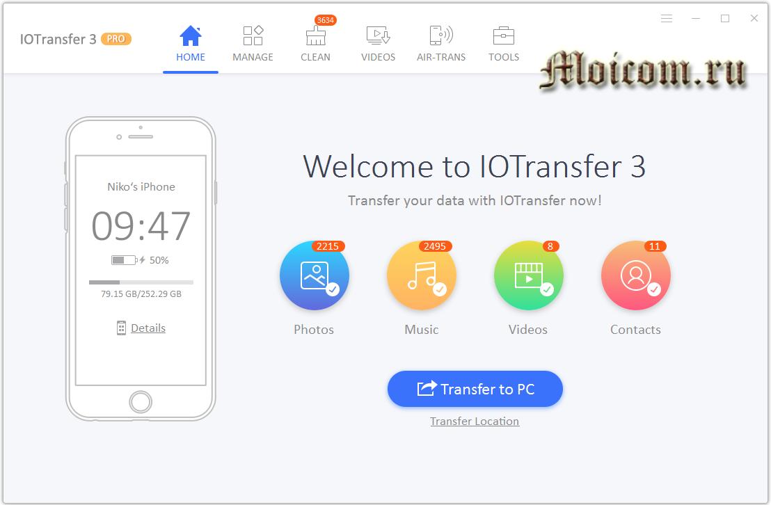 Программа IOtransfer 3 Pro - соединение с устройством и информация о нем