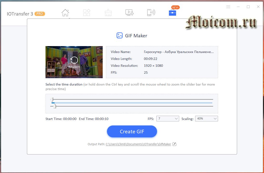 Программа IOtransfer 3 Pro - создание гифок и анимашек