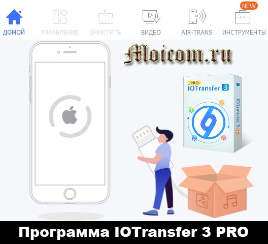 Программа IOtransfer 3 Pro
