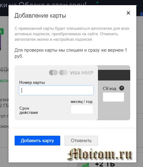 Скидки на облако mail.ru - добавление карты