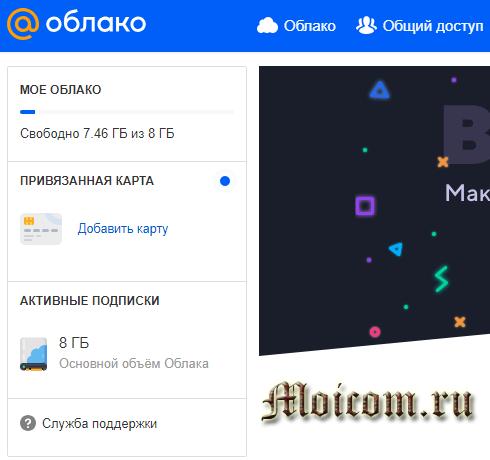 Скидки на облако mail.ru - доступно 8 гигабайт