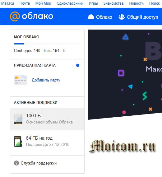 Скидки на облако mail.ru - моё облако