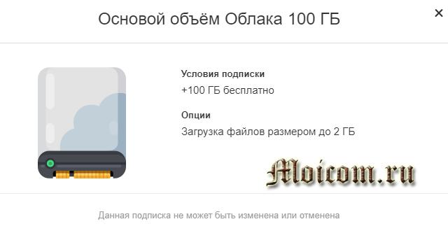 Скидки на облако mail.ru - основной объем