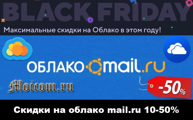 Скидки на облако mail.ru от 10 до 50%