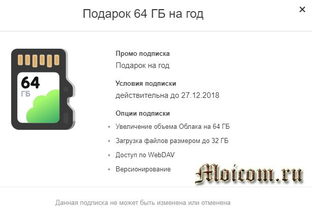 Скидки на облако mail.ru - подарок на 64 гигабайта