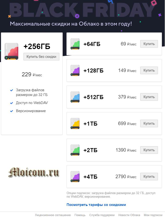 Скидки на облако mail.ru - список тарифов на месяц
