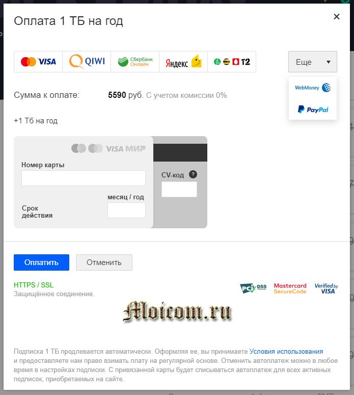 Скидки на облако mail.ru - способы оплаты