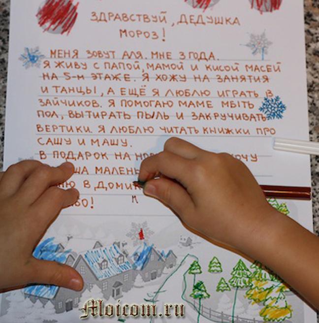 Как написать письмо деду морозу - письмо от Али
