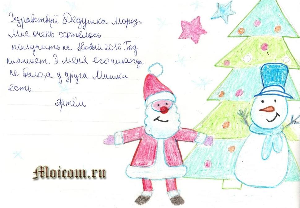 Как написать письмо деду морозу - письмо от Артема