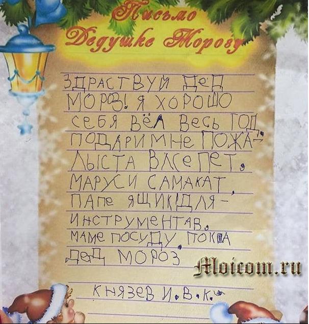 Как написать письмо деду морозу - письмо от Князева