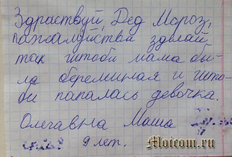 Как написать письмо деду морозу - письмо от Маши
