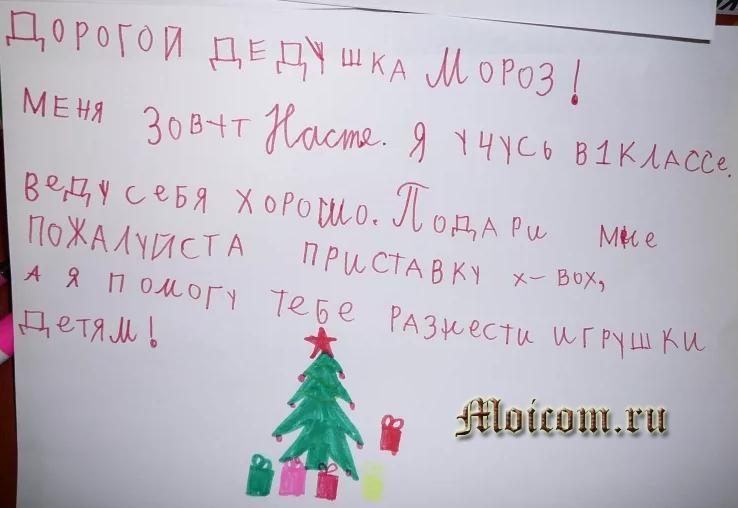 Как написать письмо деду морозу - письмо от Насти