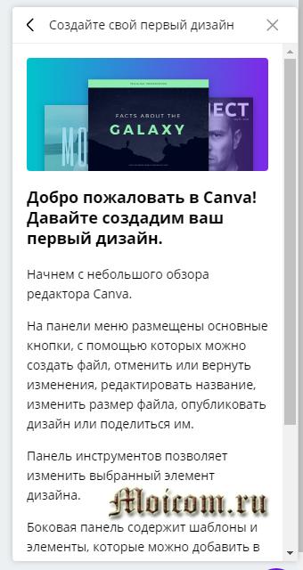 Приложение Canva - создание первого дизайна