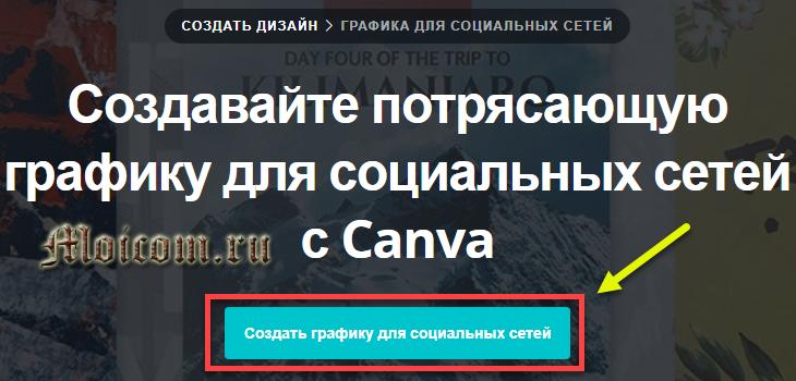 Приложение Canva - создать графику для социальных сетей
