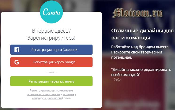 Приложение Canva - выбор способа регистрации