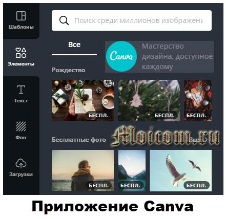 Приложение Canva